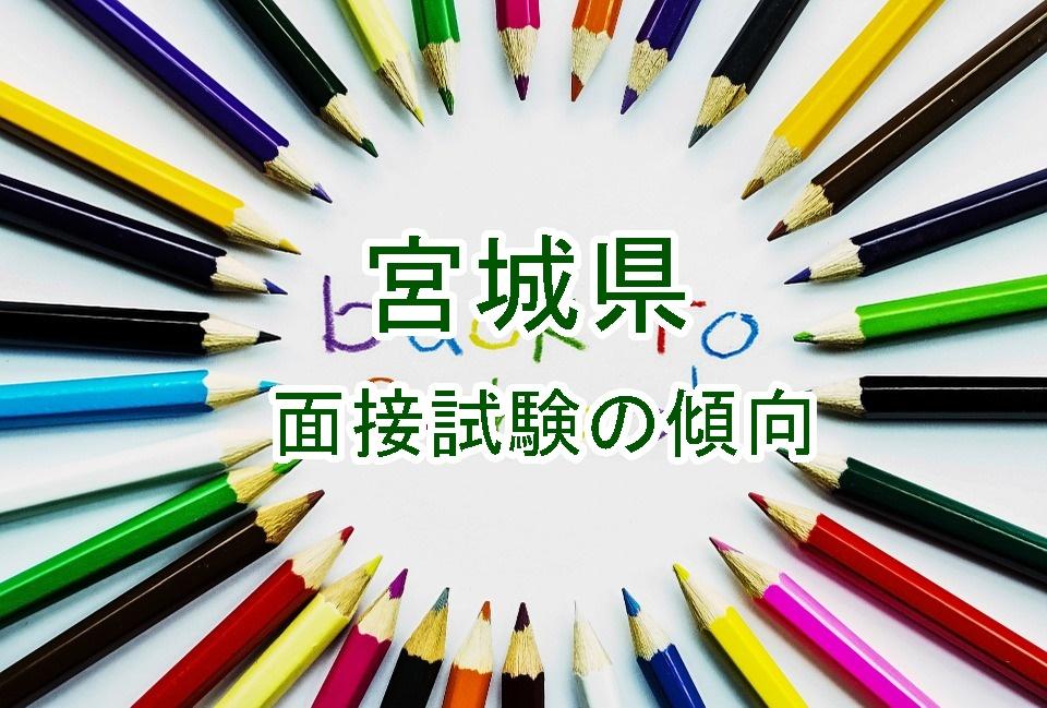 宮城県 教員採用試験 傾向 質問内容