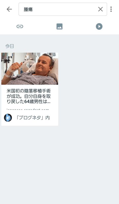 腫瘍で検索
