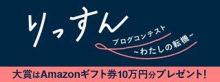 りっすん×はてなブログ特別お題キャンペーン「りっすんブログコンテスト〜わたしの転機〜」