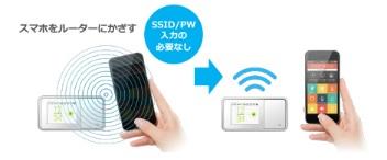 NFC対応端末はタッチで設定完了