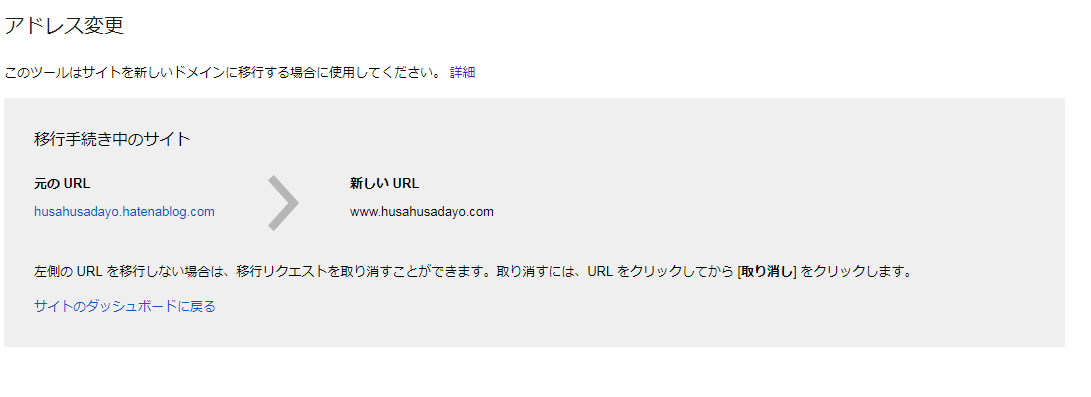 f:id:husahusadayo:20190823003217p:plain