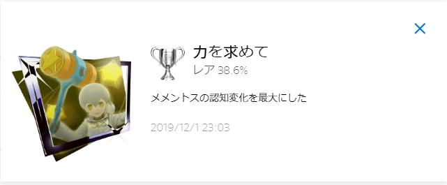 f:id:husahusadayo:20191213000003p:plain
