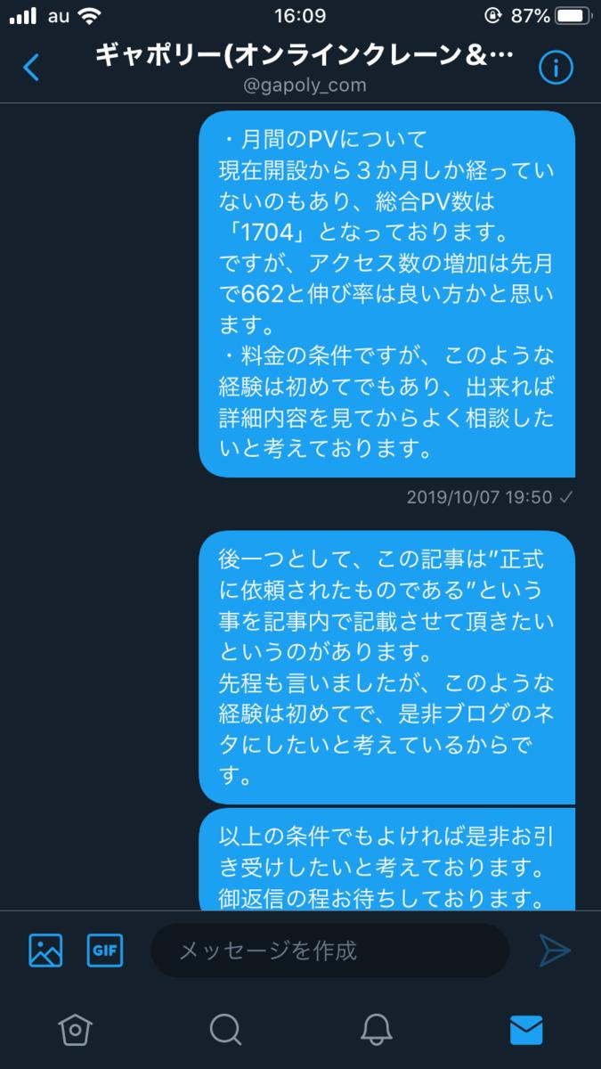 f:id:husahusadayo:20191228161034p:plain