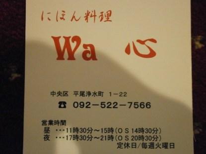 福岡の日本料理「Wa 心」のパンフレット