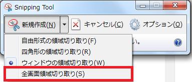パソコン画面を画像として保存するための全画面領域切り取り選択画面