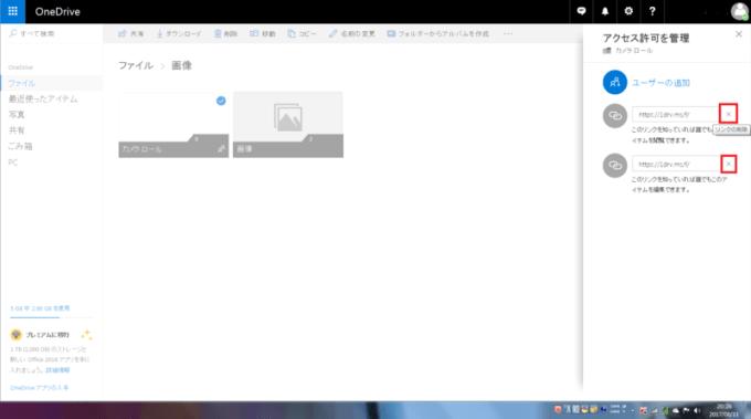 onedriveリンクの解除をクリックする画面