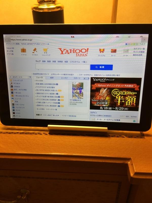 名古屋マリオットホテルの客室内のタブレットの操作画面