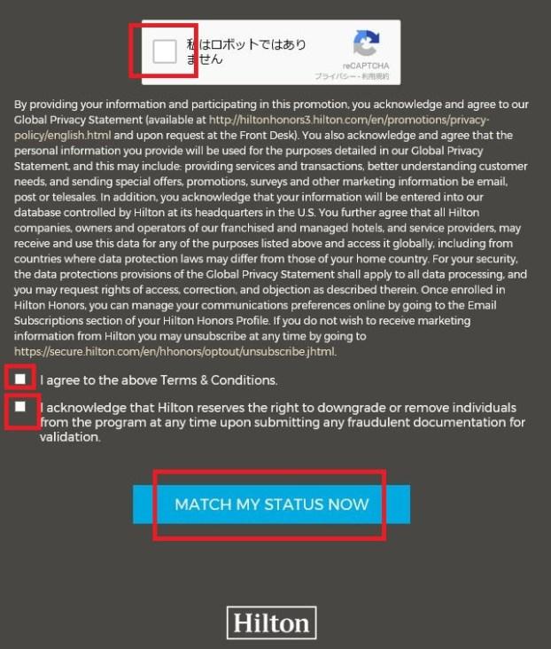 ヒルトンステータスマッチの申請画面4