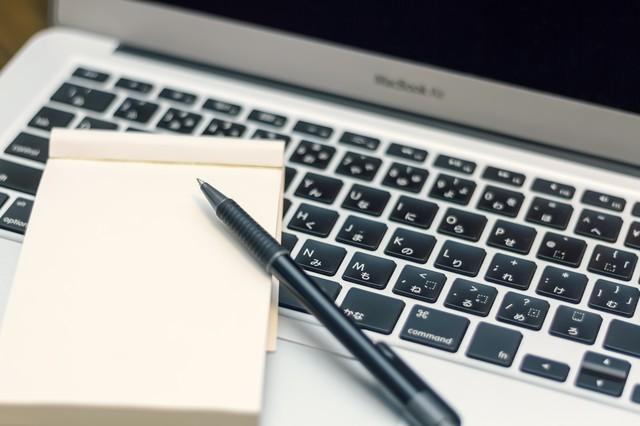 個人型確定拠出年金の口座を開設するためのノートパソコン