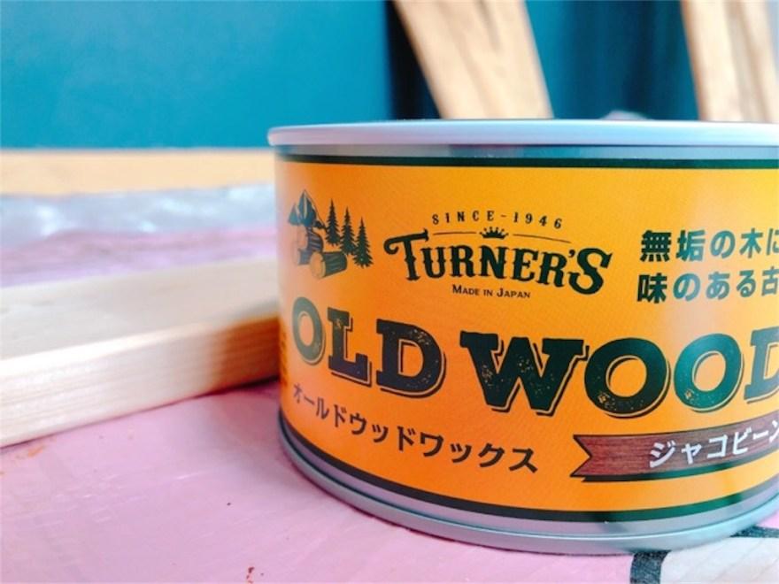 OLD WOOD WAX(オールドウッドワックス)を購入してみた