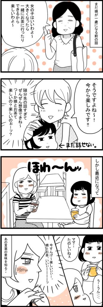 f:id:irumi0502:20170604030810j:plain
