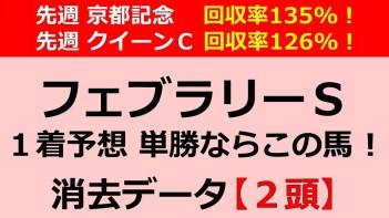 f:id:jikuuma:20200217111239j:plain