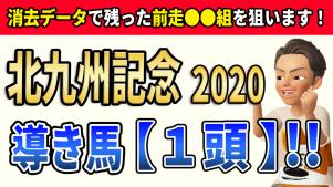 f:id:jikuuma:20200819154425p:plain