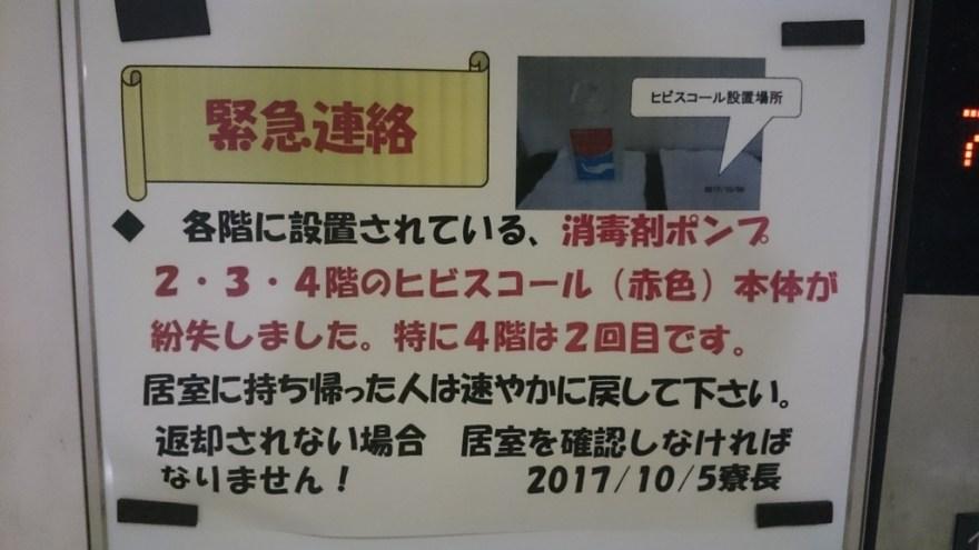 f:id:kikankou-kou:20171008194106j:plain