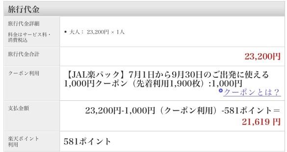 f:id:kura0840:20200804173602j:plain