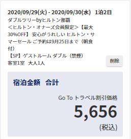 f:id:kura0840:20200905145401j:plain