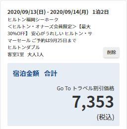 f:id:kura0840:20200905145747j:plain