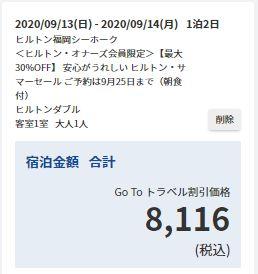 f:id:kura0840:20200905145918j:plain