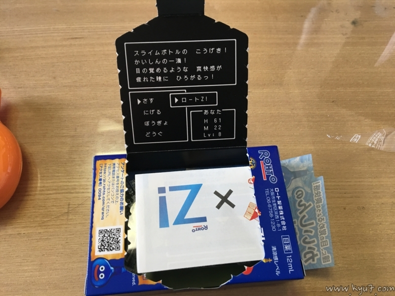 f:id:kyu_com:20170605202400j:plain