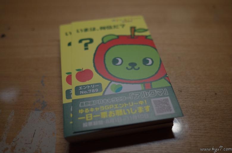f:id:kyu_com:20170921192447j:plain
