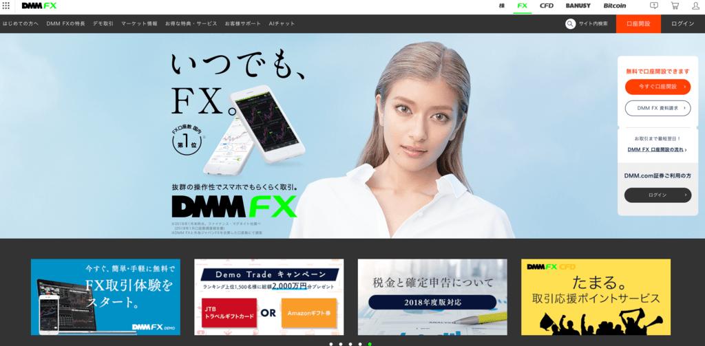 国内FX業者のDMM FXのサイト