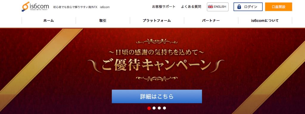 is6com公式サイトのトップ画面
