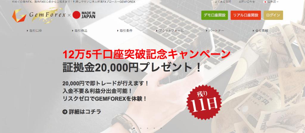 GemForex公式サイトのトップ画面