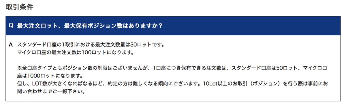 is6comの利用規約