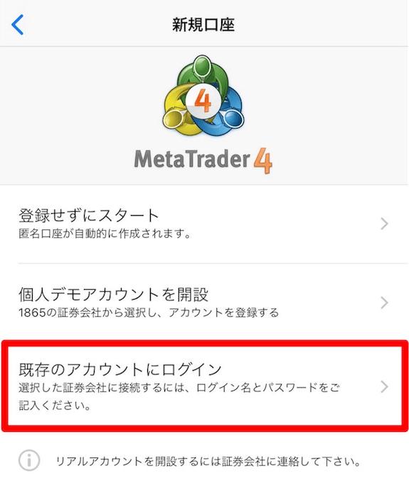 MT4のスマートフォンアプリ