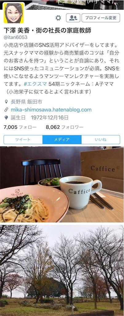 f:id:mika-shimosawa:20161205165812j:plain