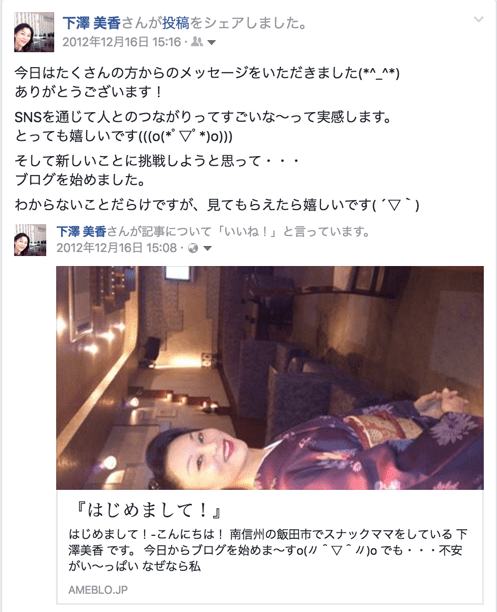 f:id:mika-shimosawa:20161216065332p:plain
