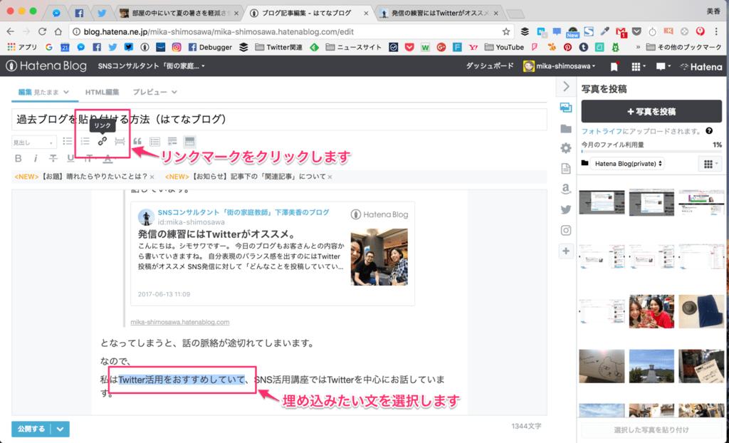 f:id:mika-shimosawa:20170621120046p:plain