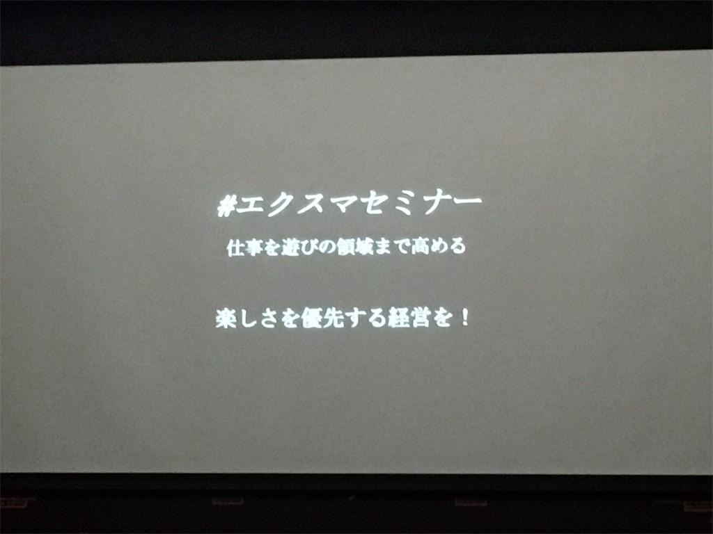 f:id:mika-shimosawa:20170927184710j:image