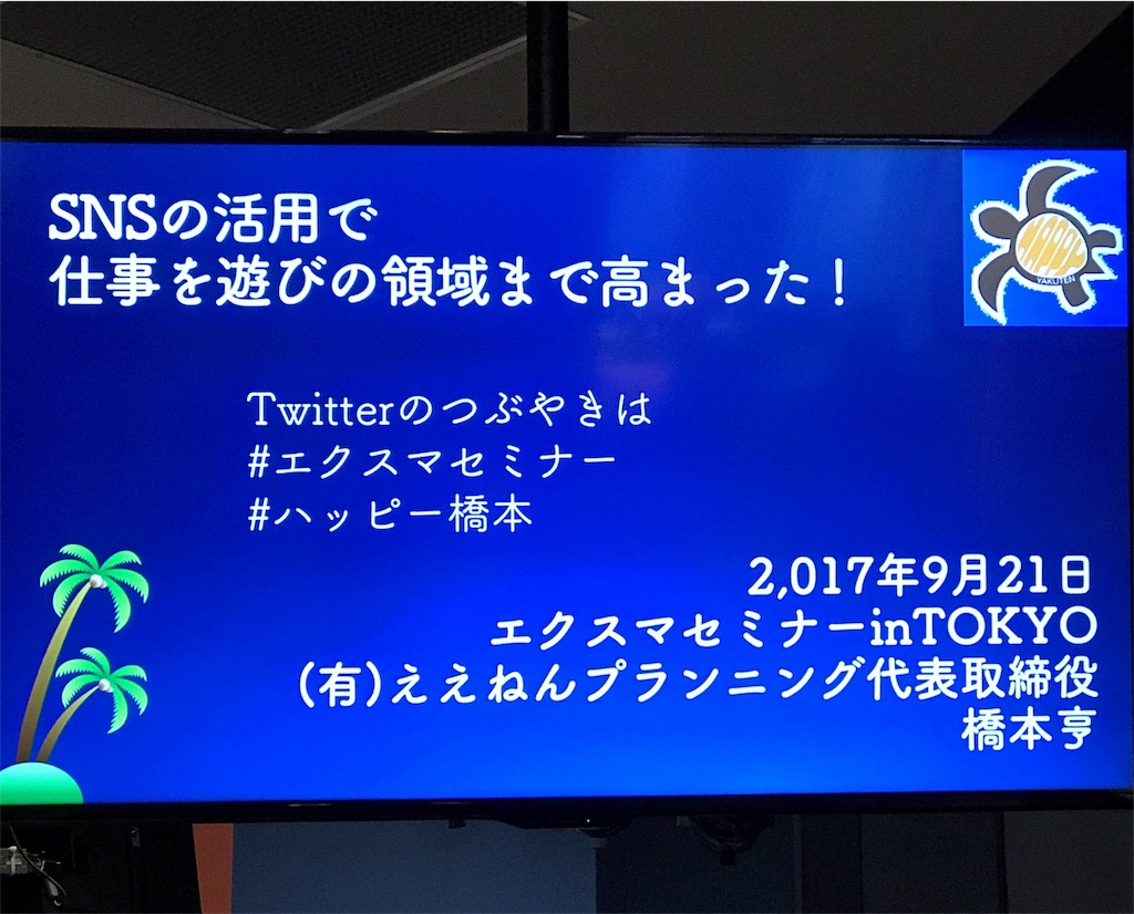 f:id:mika-shimosawa:20170927190432j:image