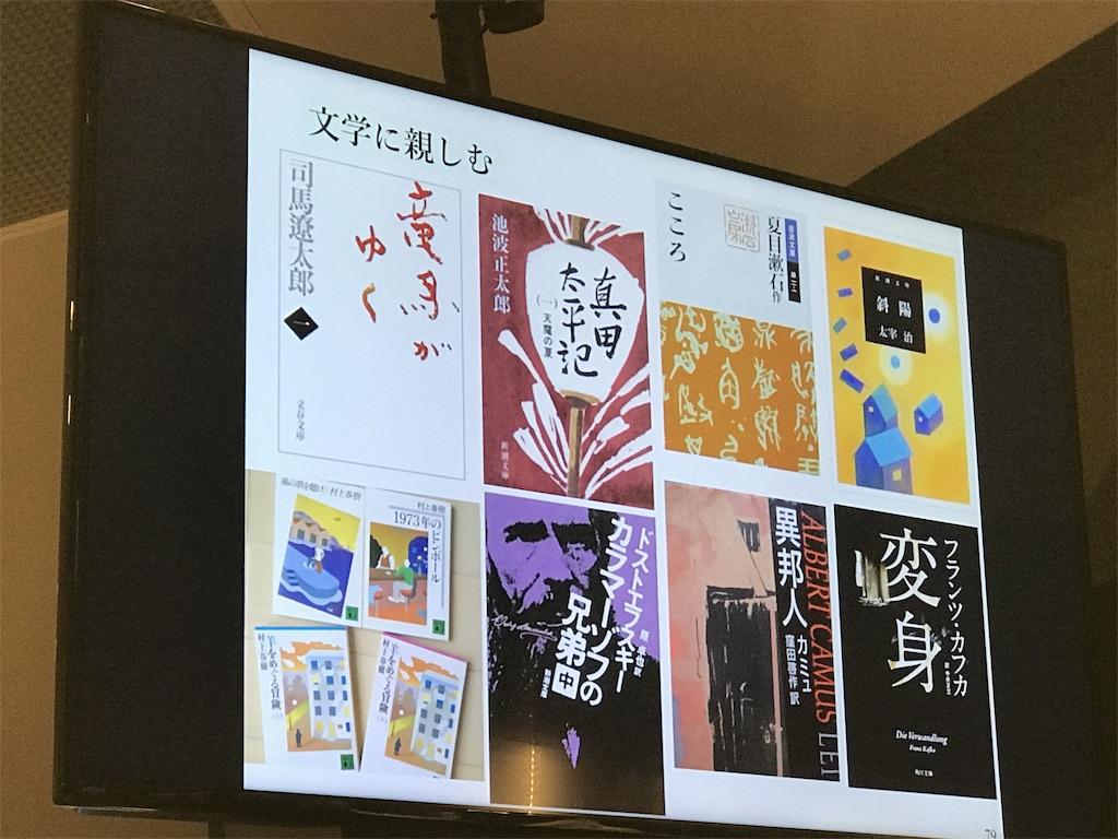 f:id:mika-shimosawa:20170927190735j:image
