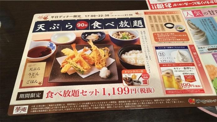 天ぷら食べ放題 のメニュー