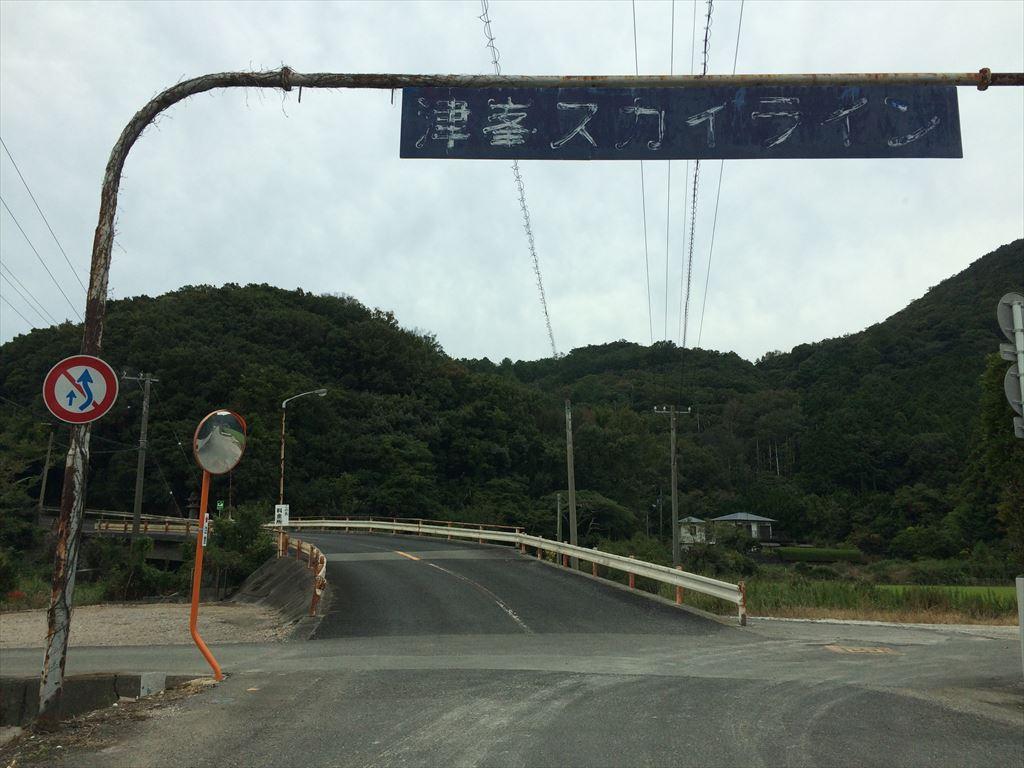 徳島県 阿南市 津峯山参詣リフト 津乃峰 津峯スカイライン入口