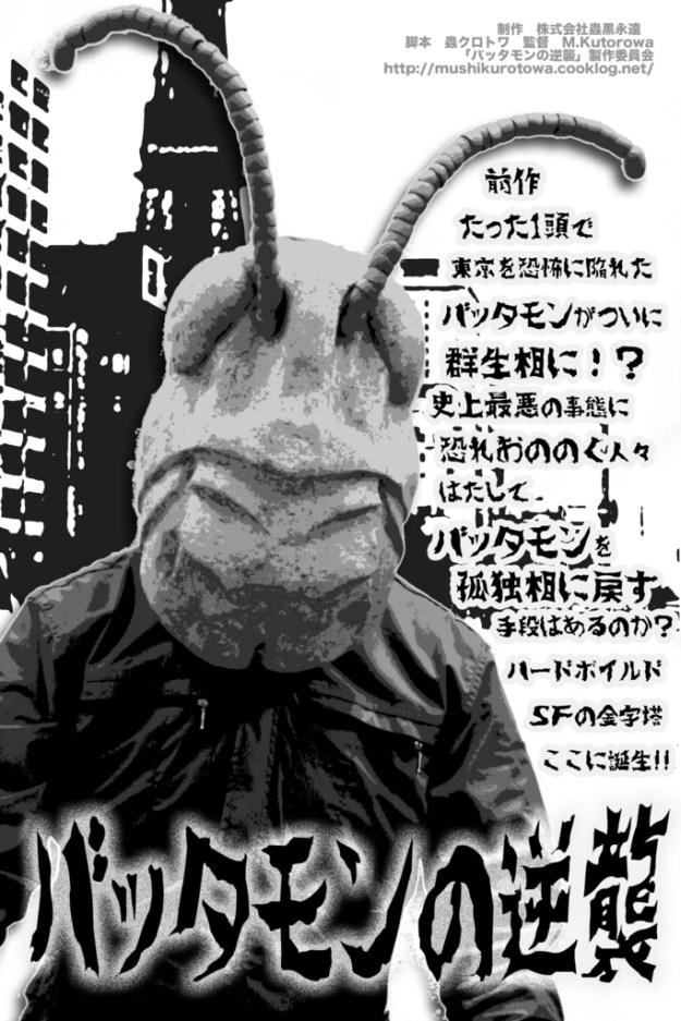 f:id:mushikurotowa:20170728013321j:plain
