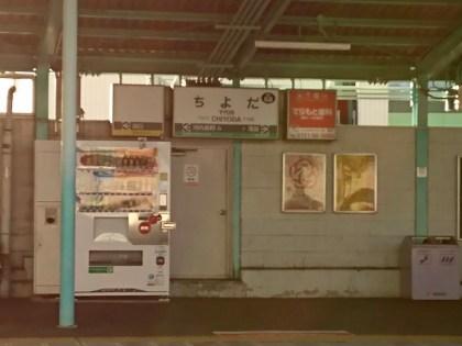 南海高野線千代田駅