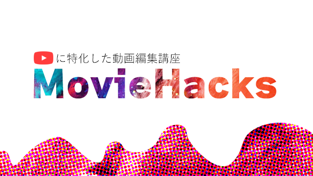 Movie Hacksとは