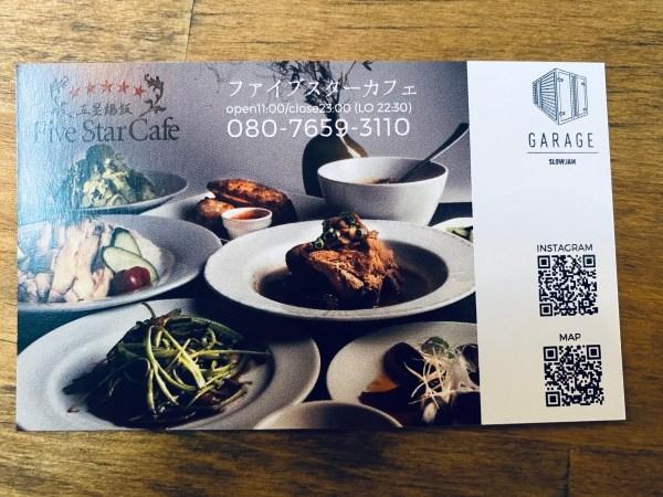 五星鶏飯の名刺の画像