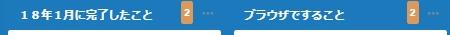 Trelloでサイト管理、無理。on1t:20181112205917jTrelloでサイト管理、無理。