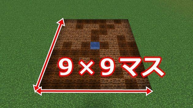 水源を中心に9×9を耕す