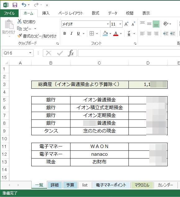 f:id:otonosamasama:20171008172018p:plain