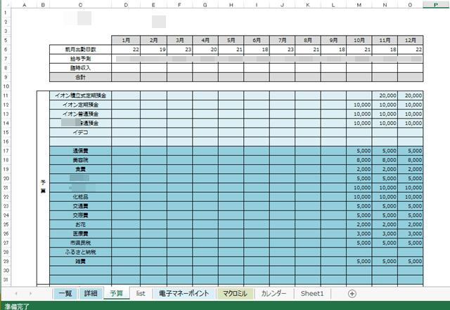 f:id:otonosamasama:20171008172438p:plain