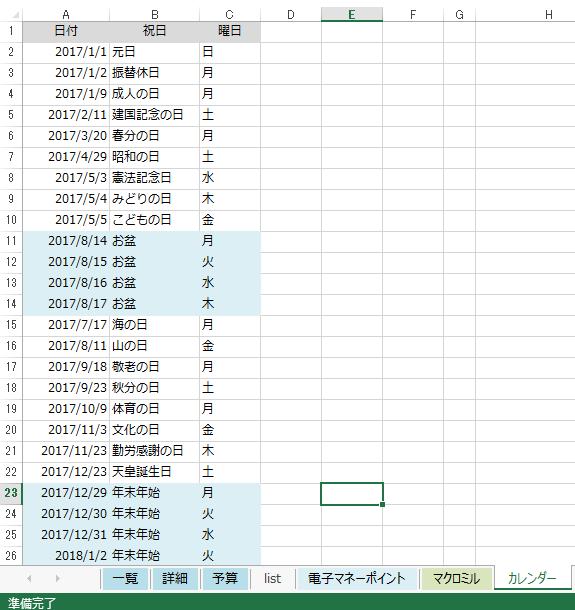 f:id:otonosamasama:20171008173005p:plain
