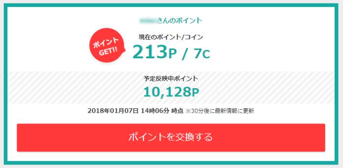 f:id:otonosamasama:20180107160752p:plain