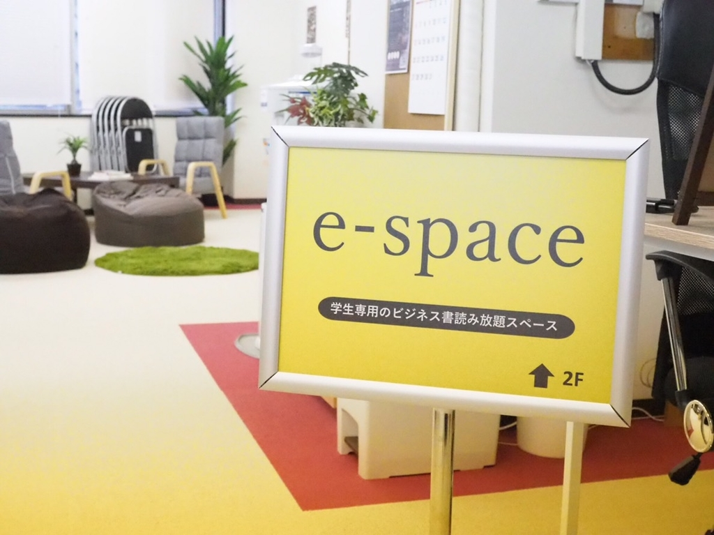 e-spaceの受付