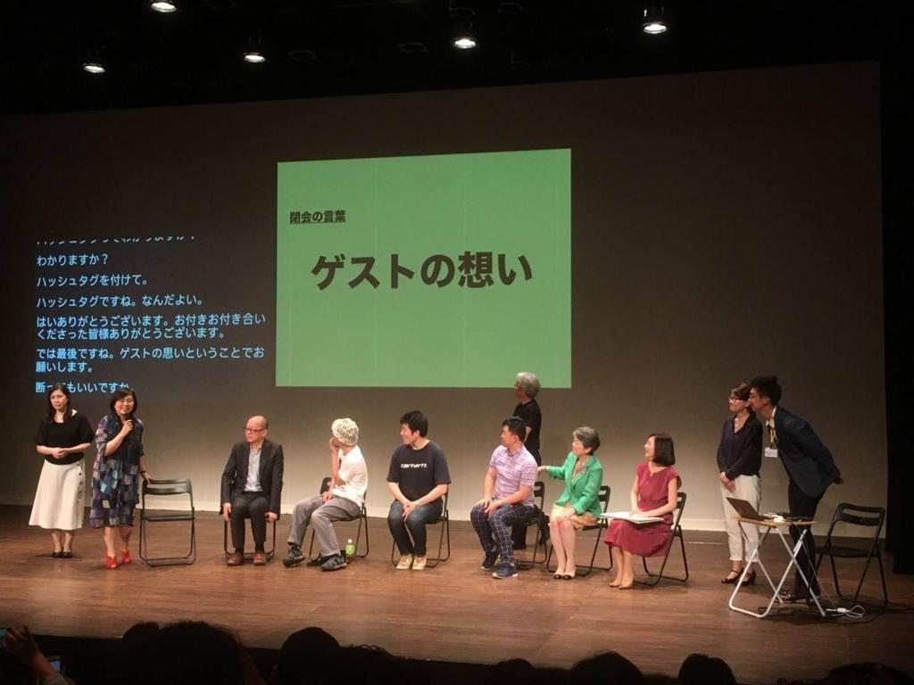 f:id:rintaro_suginami:20180815180741j:plain