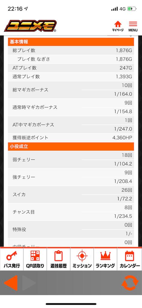 f:id:ryo436:20191001144430p:image